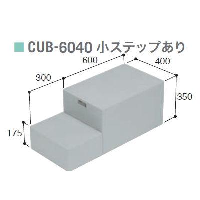 城東テクノ ハウスステップ ボックスタイプ 収納庫なし CUB-6040