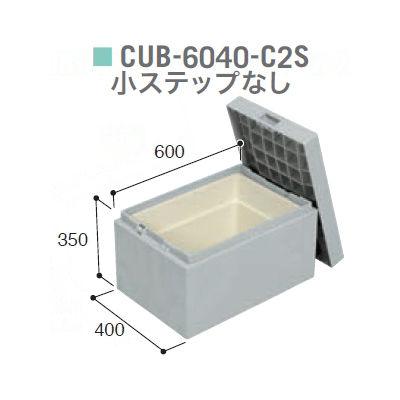 城東テクノ ハウスステップ ボックスタイプ 収納庫付 CUB-6040-C2S
