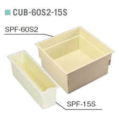 城東テクノ ハウスステップオプション 収納庫セット CUB-60S2-15S