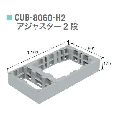 城東テクノ ハウスステップオプション アジャスター2段 CUB-8060-H2
