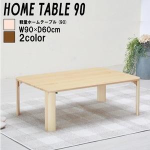 その他 軽量ホームテーブル 幅90cm(ナチュラル) 折りたたみローテーブル/机/木製/天然木/木目調/北欧風/シンプル/座卓/完成品/NK-190 ds-1569431