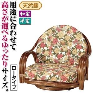 その他 座椅子/天然籐360度回転チェア 高さが選べるゆったり 【ロータイプ】 座面高/約18cm 木製 持ち手/肘掛け付き【代引不可】 ds-1569445