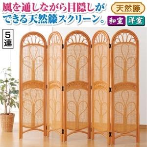 その他 パーテーション/衝立 天然籐スクリーン 【5連】 高さ150cm 木製(籐) ds-1569493