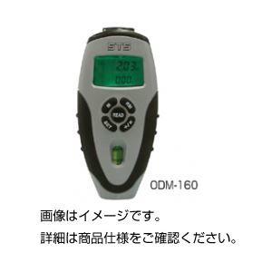 その他 (まとめ)超音波距離計(レーザー付) ODM-160【×3セット】 ds-1587473
