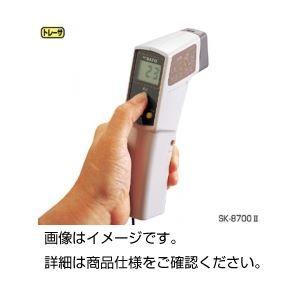 その他 放射温度計SK-8700II ds-1588128