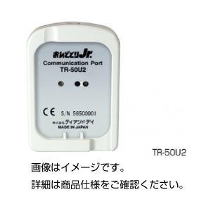 その他 コミュニケーションポートTR-50U2 ds-1588281
