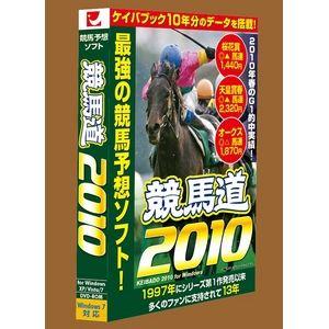 その他 最強競馬予想ソフト 競馬道2010 ds-338821