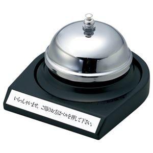 その他 (まとめ) オープン工業 卓上ベル インフォメーションテーブル付 TB-10 1個 【×8セット】 ds-1570365