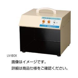 その他 紫外線ボックス UV-BOX ds-1588480