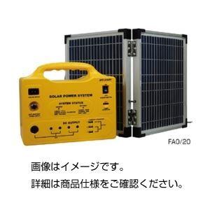 その他 小型軽量太陽光発電セットFAO/20 ds-1588538