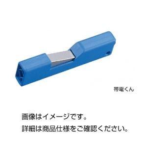 その他 (まとめ)イオン放射装置 帯電くん【×3セット】 ds-1588600