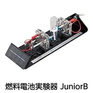 その他 燃料電池実験器 JuniorB ds-1588626