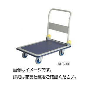 その他 (まとめ)ハンドトラック NHT-101【×3セット】 ds-1590833