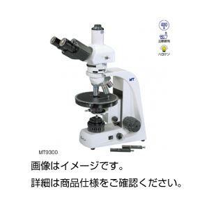 その他 偏光顕微鏡 MT9300 ds-1590947