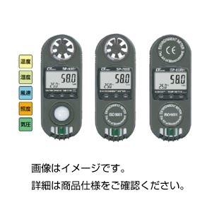 その他 ミニマルチ環境計測器 SP-9201 ds-1590972