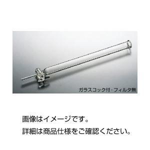 その他 (まとめ)クロマトグラフ管 10×300mmフィルターコック【×3セット】 ds-1593662