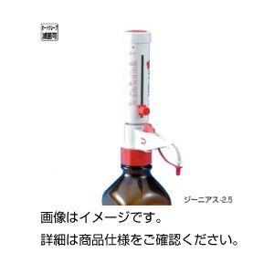 その他 ボトルトップディスペンサー ジーニアス-2.5 ds-1594072