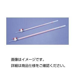 その他 (まとめ)ポリビュレット 10mL【×3セット】 ds-1594160