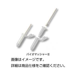 その他 (まとめ)バイオマッシャーIII未滅菌(50セット入)【×3セット】 ds-1594172
