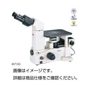 その他 倒立金属顕微鏡 IM7100 ds-1594796