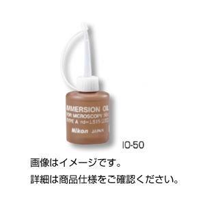 その他 (まとめ)イマージョンオイル(油浸オイル)IO-100【×3セット】 ds-1595115