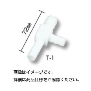 その他 (まとめ)テフロンアスピレーターT-1【×3セット】 ds-1596000
