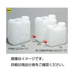 その他 (まとめ)ポリ活栓付平角缶(広口タイプ) PH-10K【×3セット】 ds-1598131