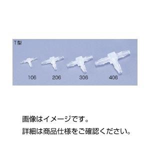 その他 (まとめ)ミニフィッティング T型VFT206(10個)【×10セット】 ds-1599383