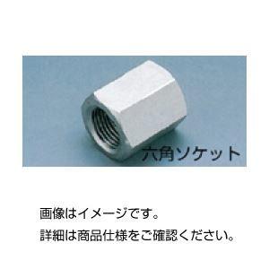 その他 (まとめ)ステンレス六角ソケットV6S-3【×10セット】 ds-1599587