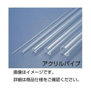 その他 (まとめ)アクリルパイプ 30φ×2.0 50cm×2本【×3セット】 ds-1599672