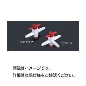 その他 (まとめ)テフロンプラグ付PPコック 二方 2mm【×3セット】 ds-1599694