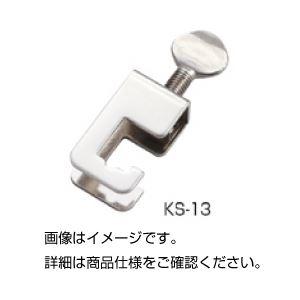 その他 (まとめ)ステンレス連結具 KS-13【×20セット】 ds-1600257