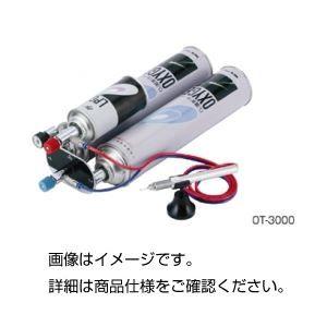 その他 小型酸素バーナー OT-3000 ds-1600322