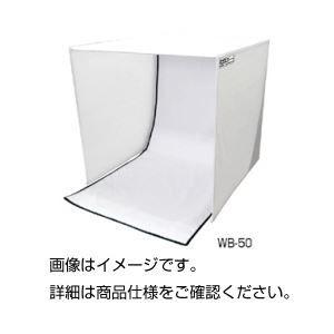 その他 (まとめ)簡易スタジオ WB-50【×3セット】 ds-1600590