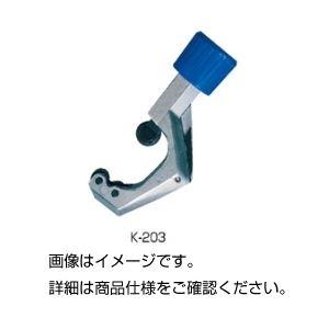 その他 (まとめ)パイプカッター(金属パイプカッター) K-203【×3セット】 ds-1601347