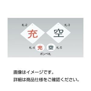 その他 (まとめ)ボンベ札 札-2 充赤字【×30セット】 ds-1601402
