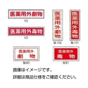 その他 (まとめ)劇・毒物ステッカー標識板貼80(10枚) 劇物 入数:10枚【×10セット】 ds-1601427