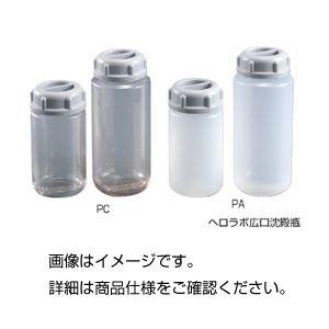 その他 (まとめ)ヘロラボ広口沈殿瓶(2本組) PA250【×3セット】 ds-1601594