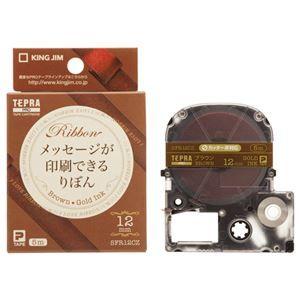 その他 (まとめ) キングジム テプラ PRO テープカートリッジ りぼん 12mm ブラウン/金文字 SFR12CZ 1個 【×8セット】 ds-1575091