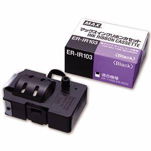 その他 (まとめ) マックス タイムレコーダ用インクリボン 黒 ER-IR103 1個 【×4セット】 ds-1575640