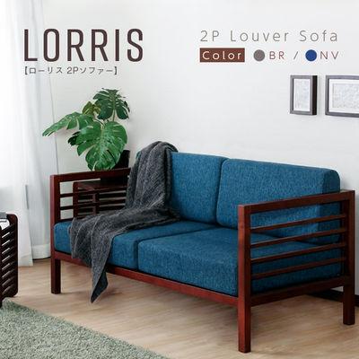 スタンザインテリア LORRIS【ローリス】ルーバーソファ 2P(ブラウン) ie80712br