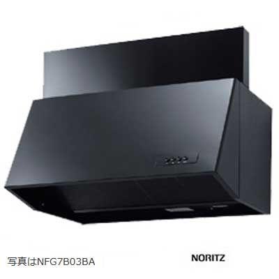 ノーリツ(NORITZ) ブーツ型レンジフード75cm前幕300mm NFG7B04SI
