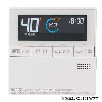 ノーリツ(NORITZ) 台所リモコン エコジョーズ インターホン付き RC-J101MPE