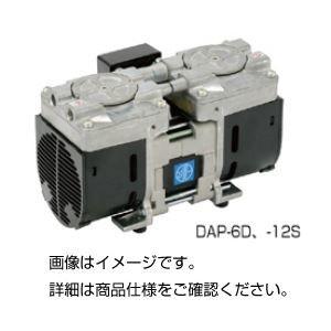 その他 (まとめ)ダイアフラム式真空ポンプDAP-12S【×3セット】 ds-1595757