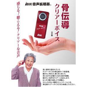 その他 骨伝導クリアーボイス/音声拡聴器 【ポケットホルダー付き】 日本製 ds-1604249