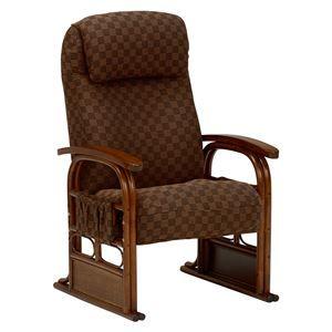 その他 高座椅子 籐製肘付き 手元レバー式/背:12段リクライニング ブラウン 【代引不可】 ds-1629558