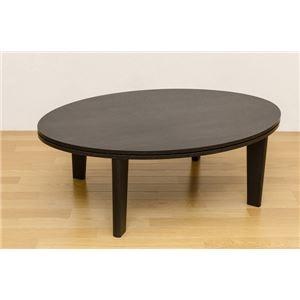 その他 カジュアルこたつテーブル 本体 【楕円形 幅105cm】 ブラウン リバーシブル天板 テーパー加工脚【代引不可】 ds-1537945
