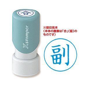 その他 (業務用セット) XスタンパーE型 副 藍 1個 【×10セット】 ds-1643034