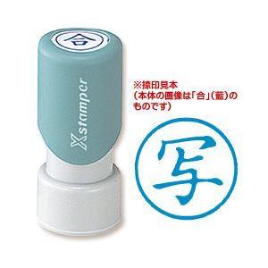 その他 (業務用セット) XスタンパーE型 写 藍 1個 【×10セット】 ds-1643038