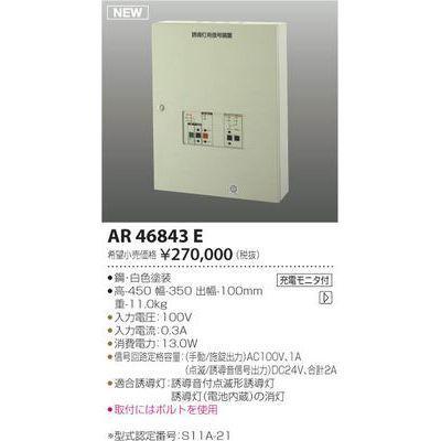 コイズミ LED誘導灯 AR46843E